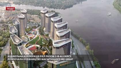 """Будівельна корпорація """"РІЕЛ"""" разом із IB Alliance розпочала будівництво масштабного ЖК Great"""