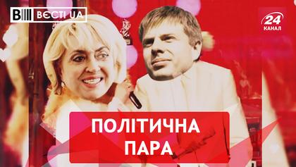 Вєсті.UA. Український аналог Пугачової і Галкіна. Радикальна ідея Ляшка