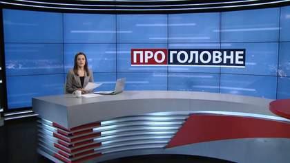 Випуск новин за 18:00: Об'єднання демократичних сил. Сім адвокатів Мартиненка