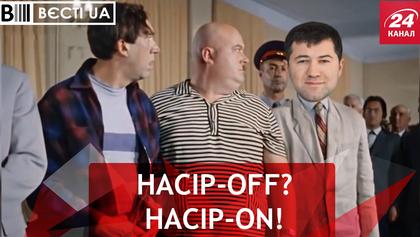 Вести.UA Фокус-покус Насирова. Провал контрразведчика Семочко