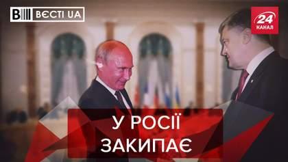 Вести.UA. Жир: Если Порошенко споет Путину. (Анти)логика Анны Герман
