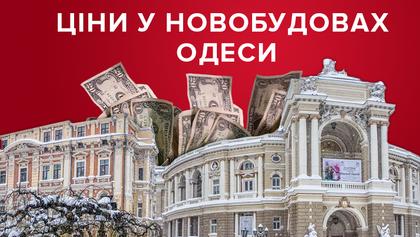 Цены на жилье в новостройках Одессы: как они изменились в декабре 2018