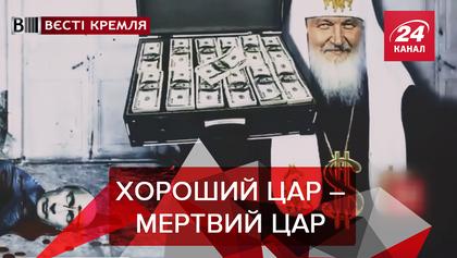 """Вести Кремля. Сливки: Перезагрузка """"Путин ОС"""".  Почему патриарх Тихон кинул Николая II"""