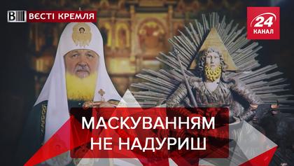 Вєсті Кремля. Слівкі: Бик і Патріарх. Що у Маші в голові
