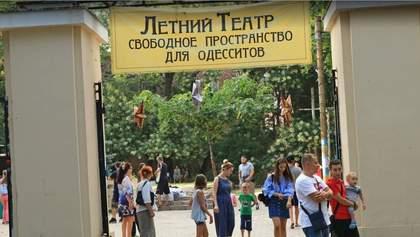 Літній театр у Міськсаду Одеси: архітектори представили альтернативний проект