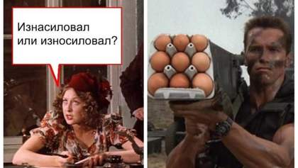 Самые смешные мемы недели: расписка за секс , 9 яиц России, 2 левые ноги премьера Австралии