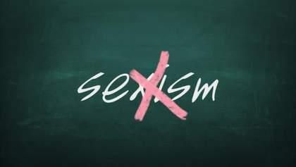 Як сексизм впливає на здоров'я жінки