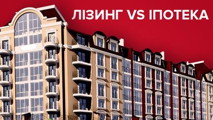 Квартира в лизинг или ипотека: какая между ними разница