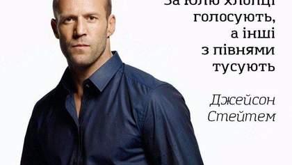 Стейтем та Джобс: у соцмережах фантазують, хто ще підтримує Тимошенко, крім Коельйо