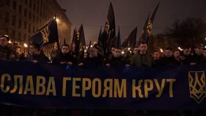 """Представители """"Национального Корпуса"""" провели марш в честь Дня Героев Крут"""