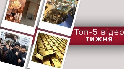 Деталі моторошної ДТП у Києві та чому Росія вивезла тонни золота з Венесуели – топ-5 відео тижня