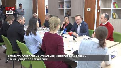 Активисты объявили антикоррупционную повестку дня для кандидатов в президенты