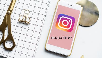 Как удалить профиль в Instagram: пошаговая инструкция