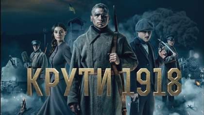"""""""Крути 1918"""": сюжет і трейлер історичного фільму"""