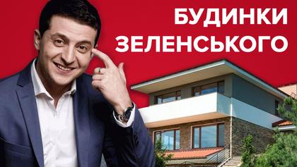 Где живет Зеленский: какой недвижимостью владеет Президент Украины