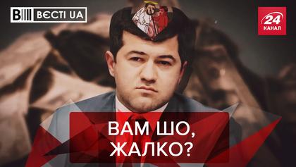 Вести. UA. Жир: Что скрывает Насиров. Лексика третьего тысячелетия