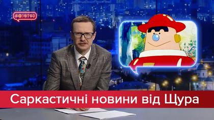 Саркастические новости от Щура: Зеленский в заложниках? Ирина Луценко верит пропаганде РФ!