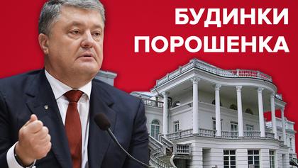 Белый дом по-украински: какой недвижимостью владеет Петр Порошенко