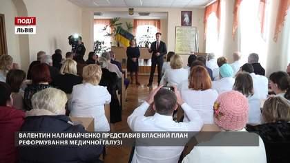 Валентин Наливайченко представив власний план реформування медичної галузі