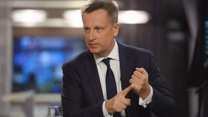 """Наливайченко схвалює """"Азовський пакет санкцій"""" і пропонує ввести 7-ричні санкції з боку України"""