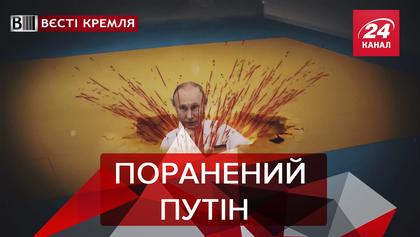 Вєсті Кремля: Як безсмертний Путін травмувався. Гей-атаки на Чечню