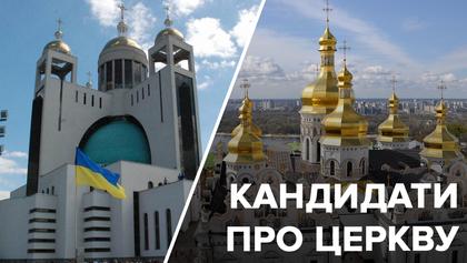 Майбутнє української церкви: що пропонують кандидати в президенти