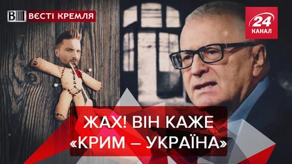 Вєсті Кремля: Жиріновський не пускає Лазарєва на Євровідєніє. Стриптиз для МВД