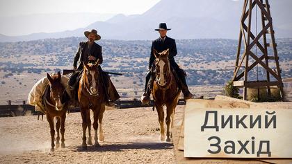 Дикий Запад: впечатляющее развенчание мифов о ковбоях и эпохе золотой лихорадки