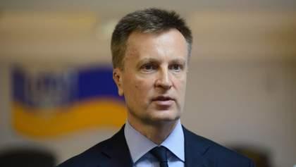 Наливайченко: Украина может оказаться в центре международного скандала