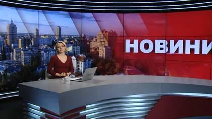 """Випуск новин за 9:00: Ситуація на Донбасі. Затримання """"жовтих жилетів"""""""