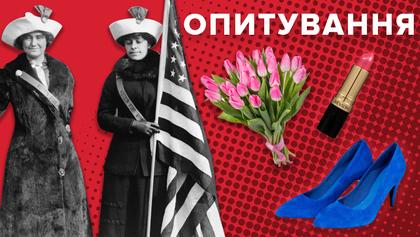 8 березня – святкувати чи ні? Опитування