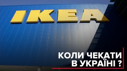 Открытие первой IKEA в Украине снова откладывается: что об этом известно