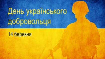 В Україні відзначають день добровольця: політики нагадали про вклад бійців у захист України