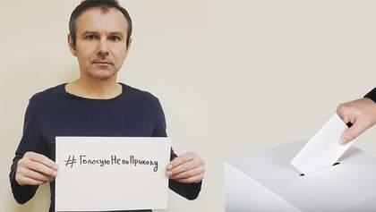 """Голосуем не """"по приколу"""": известные украинцы поддерживают обращение Вакарчука"""
