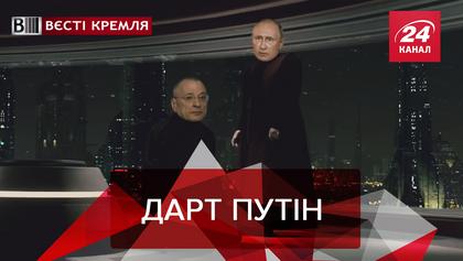 """Вести Кремля: """"Звездные войны"""" Путина. Ленин против гномов"""