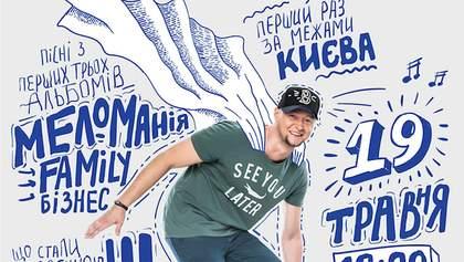 """""""Бумбокс"""" впервые отправляется в тур по Украине с программой """"Тройка"""""""