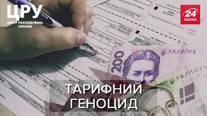 """Захмарні рахунки: про які махінації """"Київтеплоенерго"""" має знати кожен"""