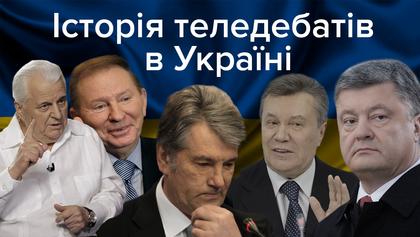 Кто бегал, а кто дебатировал: как проходили теледебаты всех президентов Украины