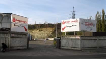 """Склад і відділення """"Нової пошти"""" горіли на Київщині: деякі посилки не вдалося врятувати"""