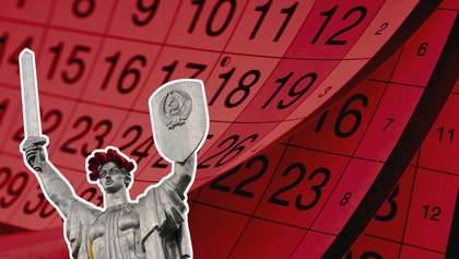 Декомунізований календар: які свята з'явилися в Україні з 2014 року і які будуть скасовані