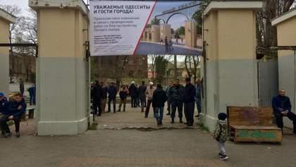В Одесі сталися сутички в Літньому театрі: фото і відео