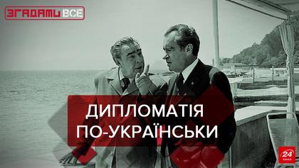 Вспомнить Все: Дипломатия – от застоя до независимости