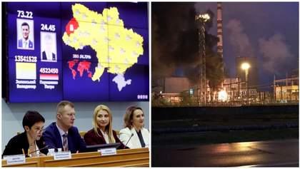 Главные новости 30 апреля: ЦИК объявила официальные результаты выборов, пожар на Ровенской АЭС