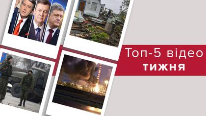 Детали пожара на Ровненской АЭС, непогода в Украине, курьезы на инаугурации – топ-5 видео недели