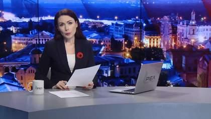 """Випуск новин за 19:00: Пікет під офісом """"Інтеру"""". Ситуація на передовій"""