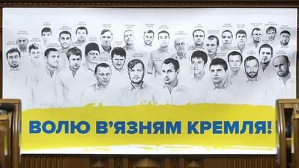 Політичні бранці Кремля отримуватимуть українську державну стипендію