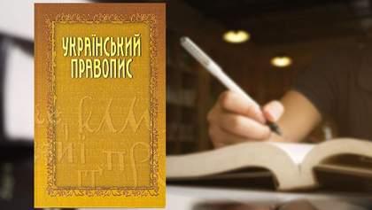 Кабмин одобрил новое украинское правописание