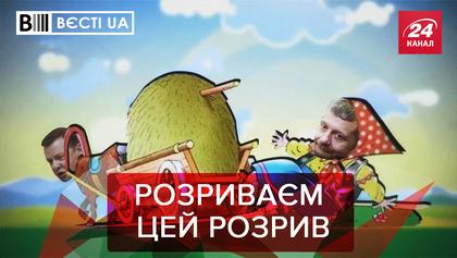 """Вести.UA: Партия """"Зважени"""" от Мосийчука. Украинская """"Игра престолов"""""""