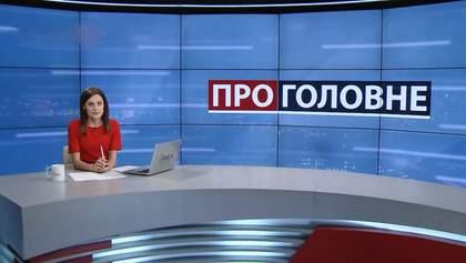 Випуск новин за 18:00: Повернення українського громадянства Саакашвілі. Зеленський на передовій