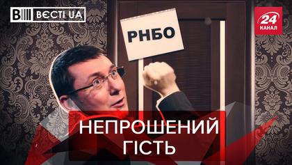 Вєсті.UA: Луценко не йде і не прощається. Американець Яценюк